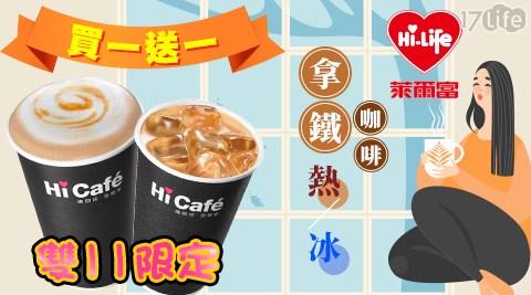 萊爾富/Hi Cafe/拿鐵/咖啡/冰咖啡/冰拿鐵/熱拿鐵/雙11/買一送一