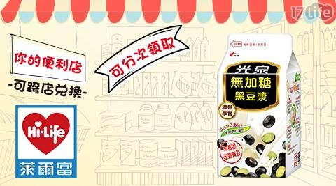 萊爾富/台北/桃園/竹苗/中彰/嘉南/高屏/假日/特殊節日可用/飲品/便利商店