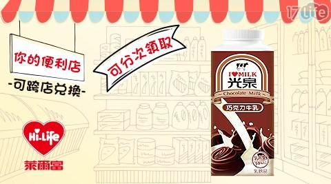 萊爾富/台北/桃園/竹苗/中彰/嘉南/高屏/假日/特殊節日可用/光泉巧克力牛乳(小)