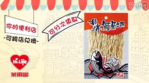 萊爾富/台北/桃園/竹苗/中彰/嘉南/高屏/假日/特殊節日可用/北海鱈魚香絲/零食