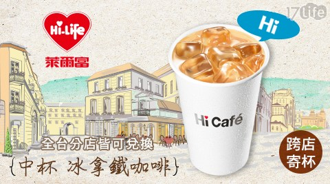 萊爾富/Hi Cafe/冰拿鐵咖啡/中杯/拿鐵/咖啡/寄杯/萊爾富咖啡/咖啡寄杯/冰拿鐵