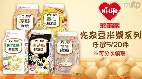 萊爾富/光泉/豆漿/米漿/鮮豆漿/糙米漿