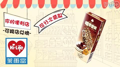 萊爾富/台北/桃園/竹苗/中彰/嘉南/高屏/假日/特殊節日可用/便利商店
