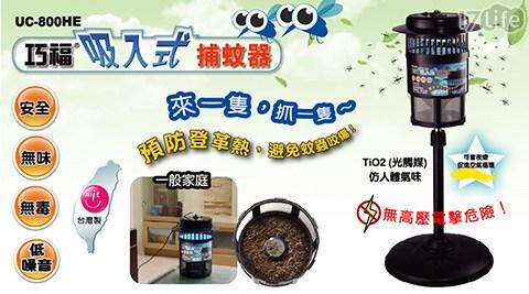 巧福/MIT/光觸媒/吸入式/捕蚊器/UC-800HE/防蚊/捕蚊/捕蚊燈