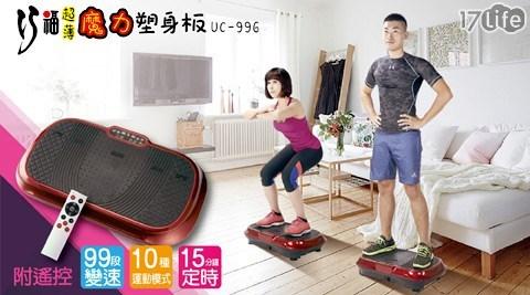 巧福/魔力塑身板/UC-996/摩塑板/舞動機/動動機/甩脂機