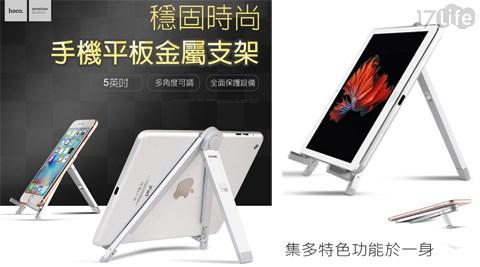 手機/平板電腦/金屬/三腳支架