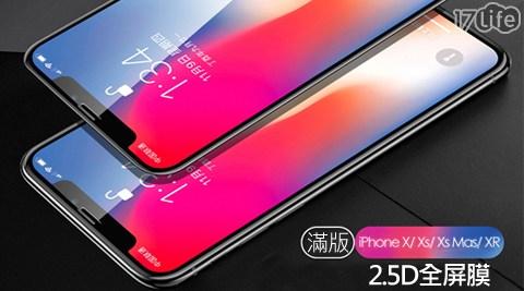 保護貼/手機保貼/iPhoneX/iPhoneXS/iPhoneX MAX/iPhoneXR/iPhoneX 保護貼/9H玻璃貼/手機保護貼