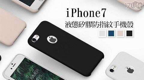iPhone7 液態矽膠防指紋手機殼