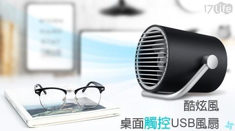 【Smart frog】酷炫風雙扇式USB風扇/電風扇
