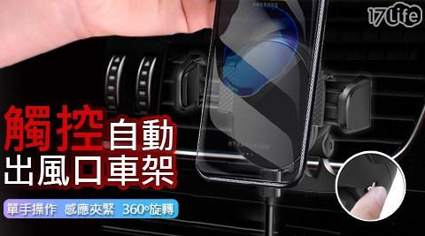 出風口/支架/封口支架/冷氣孔/冷氣孔支架/汽車支架/車用手機架