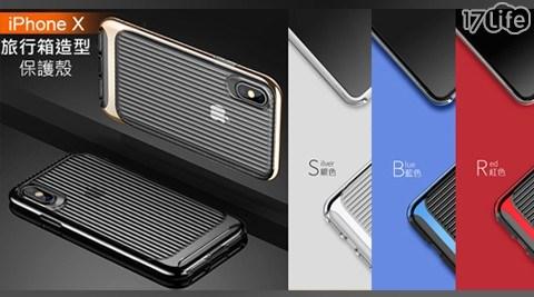 【USAMS】 iPhone X (5.8吋) 旅行箱保護殼 手機殼/
