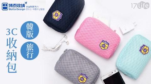 韓版旅行3C收納包(大款)