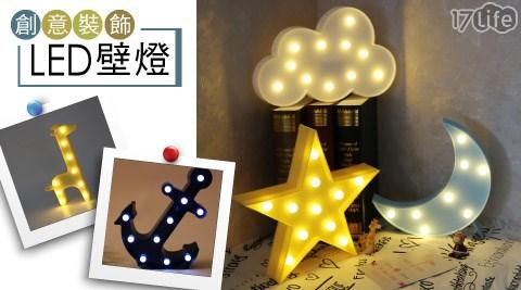 創意裝飾/LED壁燈/造型情境燈/INS風/壁燈/情境燈