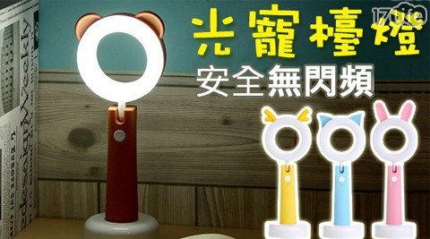 光寵護眼學習檯燈 USB充電 桌面檯燈 手持便攜