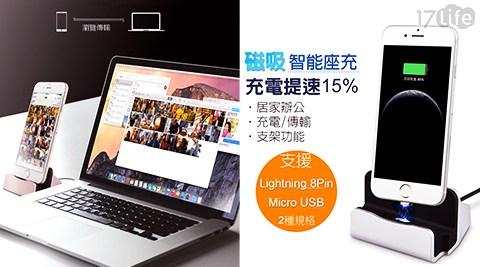 Apple/ Lightning /8pin/Micro USB /磁吸/充電座/支架