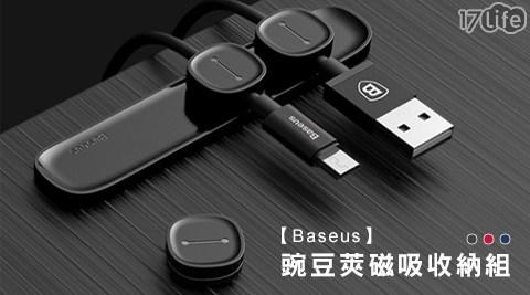 Baseus/豌豆莢/磁吸/收納組/數據線/收納夾/防纏線/整理線材