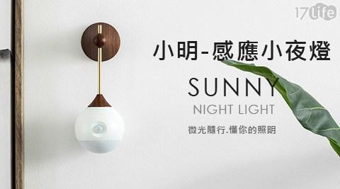 光控/人體感應/時鐘/小夜燈/小明