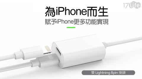 平均最低只要 269 元起 (含運) 即可享有(A)一分二 雙Lightning 8pin 音頻轉接器 充電 聽歌二合一 支援iPhone X/8/7 1入/組(B)一分二 雙Lightning 8pin 音頻轉接器 充電 聽歌二合一 支援iPhone X/8/7 2入/組(C)一分二 雙Lightning 8pin 音頻轉接器 充電 聽歌二合一 支援iPhone X/8/7 4入/組(D)一分二 雙Lightning 8pin 音頻轉接器 充電 聽歌二合一 支援iPhone X/8/7 8入/組
