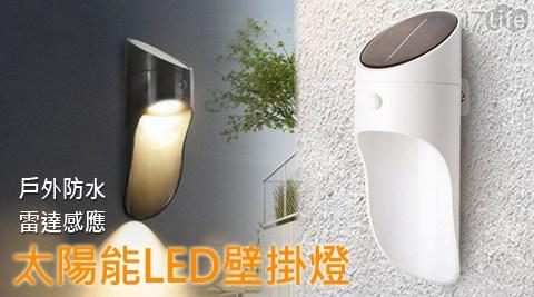 戶外/防水/感應/太陽能/LED/壁燈