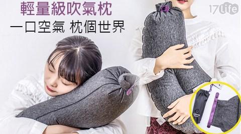 【Aubergine Pillow 】便攜充氣茄子抱枕  吹氣枕/旅遊