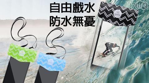 防水袋/手機袋