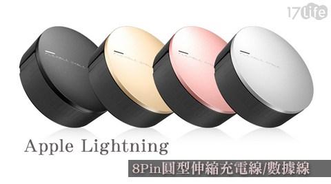 BASEUS/ Apple /Lightning 8Pin /圓型伸縮充電線/數據線