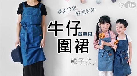 親子/圍裙/口袋/牛仔/兒童