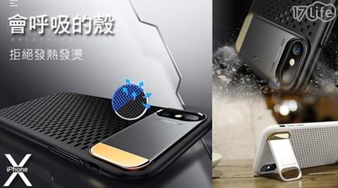 iPhone X 透氣金屬支架手機殼 散熱 全包邊保護殼 背蓋
