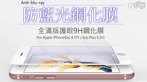 平均每入最低只要99元起(含運)即可購得【AHEAD】Apple iPhone6手機抗藍光滿版9H玻璃保護貼任選1入/2入/4入/8入,型號:4.7吋(iPhone6 & iPhone6s)/5.5吋..