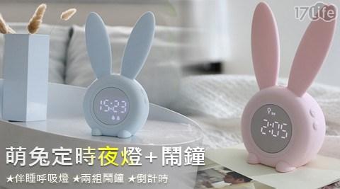 夜燈/萌兔/鬧鐘/時鐘/伴睡燈/聲控/小夜燈/USB/床頭燈