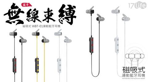 IPX2防水磁吸式無線運動藍牙耳機