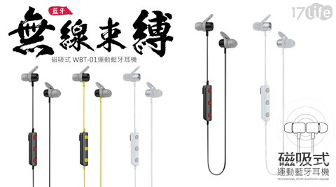 IPX2/防水/磁吸式/無線/運動/藍牙/耳機