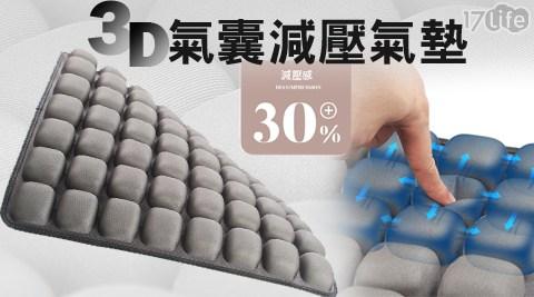 【JFT】3D氣囊反重力透氣座墊/座墊/透氣座墊/反重力座墊/3D座墊/3D/椅墊