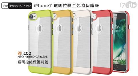 iPhone 7/iPhone 7 Plus透明拉絲全包邊保護殼