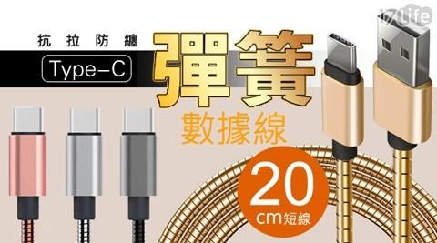 Type-C金屬彈簧合金快充線 20cm