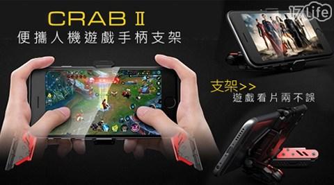 二代螃蟹殼 便攜人機遊戲手柄支架/手機架