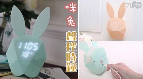 咪兔/聲控鬧鐘/夜燈/時鐘/ LED顯示 /溫度/ USB充電