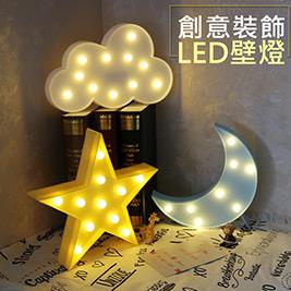 創意裝飾LED壁燈-藍色船錨