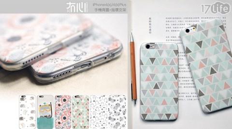 冇心/原創文藝/Apple iPhone6/ 保護殼/指環扣