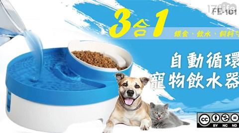 FReLINE/自動循環/寵物/飲水器/過濾/FE-101/毛小孩/寵物飲水器