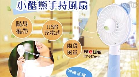 【FReLINE】/小酷熊/USB充電/手持風扇 /FF-HD211