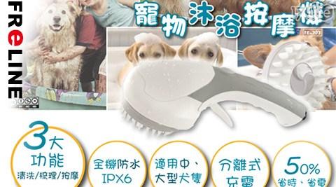 FReLINE/寵物/沐浴按摩機/梳理/清洗/按摩 /FE-303