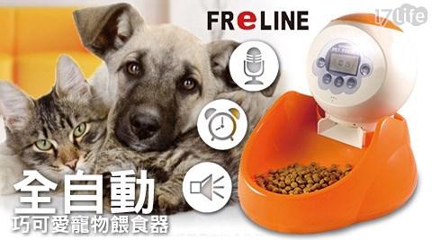 平均每台最低只要1950元起(含運)即可享有【FReLINE】全自動巧可愛寵物餵食器(FE-211)1台/2台,享一年保固。