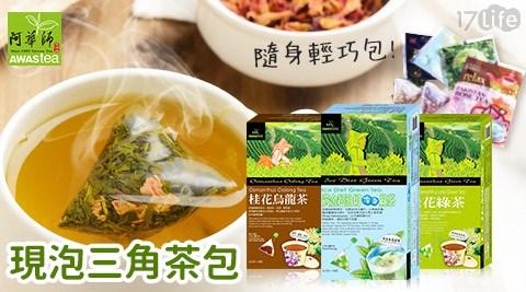 【阿華師茶業】鮮泡茶3角立體茶包