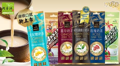 【阿華師茶業】超人氣奶茶系列