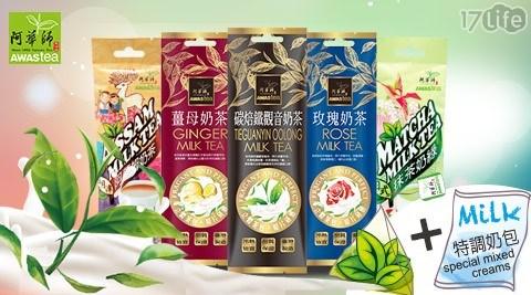 新品上市!【阿華師茶業】碳焙鐵觀音奶茶/日月潭阿薩姆奶茶/日式抹茶奶綠