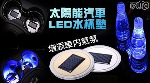 太陽能/汽車/LED/水杯墊/車用/杯墊/收納