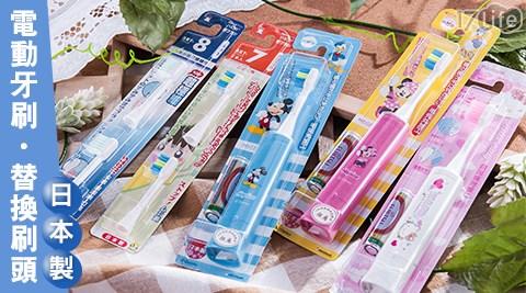日本製/minimum/電動/牙刷/替換刷頭/兒童/牙齒