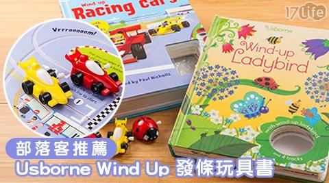 部落客推薦/Usborne Wind Up/發條玩具書/Ladybird/Racing cars/發條/玩具書