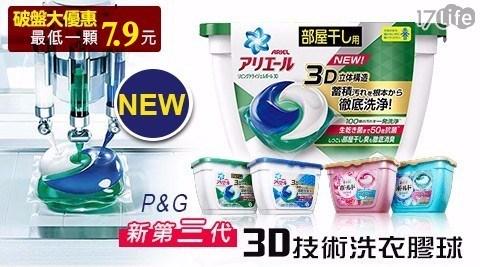 大降價~P&G新第三代3D技術洗衣膠球(盒裝&袋裝)